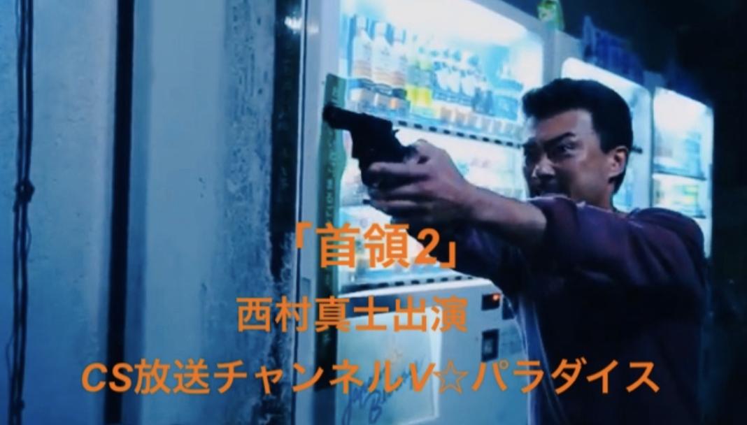 CS放送 V☆パラダイス「首領2」